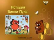 История Винни-Пуха Хасанова Дарья 3 Г класс МОУ