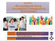 ПРОЕКТ Волонтёрский центр Российского Университета Кооперации АВТОРЫ ПРОЕКТА