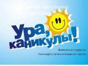 Игровая программа Ура Каникулы Выполнили студенты Тихомиров Артем и