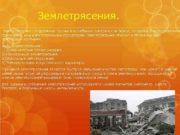 Землетрясения подземные толчки и колебания поверхности Земли