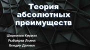 Теория абсолютных преимуществ Шорников Кирилл Рыбакова Лилия Вендин