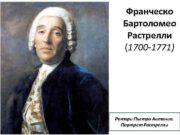 Франческо Бартоломео Растрелли 1700 -1771 Ротари Пьетро Антонио