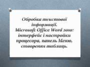 Обробка текстової інформації Microsoft Office Word 2010 інтерфейс