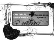 Бизнес-план проекта Бизнес-идея Создание организованных студенческих походов