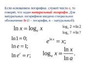 ln log e x xЕсли основанием логарифма служит