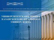 УНИВЕРСИТЕТСКАЯ КЛИНИКА КАЗАНСКОГО ФЕДЕРАЛЬНОГО УНИВЕРСИТЕТА