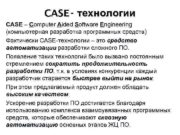 CASE — технологии CASE Computer Aided Software