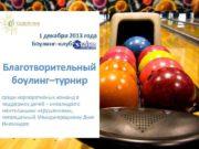 1 декабря 2013 года Боулинг клуб Благотворительный боулинг турнир среди