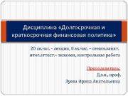 Дисциплина Долгосрочная и краткосрочная финансовая политика 20 ак