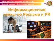 Информационные сайты по Рекламе и PR Обзорные