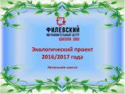 Экологический проект 2016 2017 года Начальная школа Кто