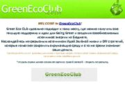 WELCOME to Green Eco Club Green Eco Club