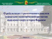 Администрация городского округа город Воронеж Управление стратегического планирования