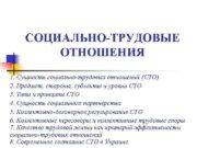 СОЦИАЛЬНО-ТРУДОВЫЕ ОТНОШЕНИЯ 1 Сущность социально-трудовых отношений СТО 2