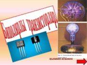 ҚАЛЫБЕК АСЫЛБЕК Жоспар Биполярлы транзисторлардың құрылымы мен