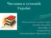 Читання в сучасній Україні Роботу виконала студентка 1