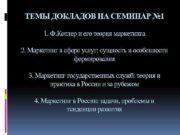 ТЕМЫ ДОКЛАДОВ НА СЕМИНАР 1 1 Ф