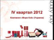IV квартал 2012 Компания Мэри Кэй Украина
