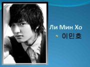 Ли Мин Хо 이민호 Содержание q Биография