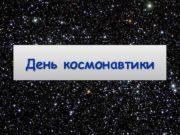 День космонавтики С давних времен