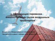 Организация перевозки внешнеторговых грузов воздушным транспортом Дисциплина Международные