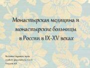 Монастырская медицина и монастырские больницы в России в