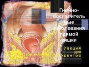Гнойновоспалитель ные заболевания прямой кишки КАФЕДРА ФАКУЛЬТЕТСКОЙ ХИРУРГИИ
