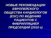НОВЫЕ РЕКОМЕНДАЦИИ ЕВРОПЕЙСКОГО ОБЩЕСТВА КАРДИОЛОГОВ (( ESC) ПО