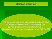 Договор хранения По договору хранения одна сторона(хранитель) Обязуется