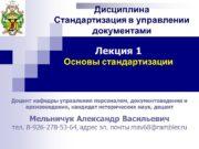 Лекция 1 Основы стандартизации Дисциплина Стандартизация в управлении