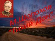 М.Шолохов «Тихий Дон» Первые строки первого тома романа