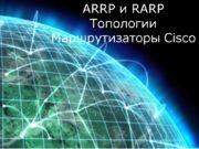 ARRP и RARP Топологии Маршрутизаторы Cisco Протокол преобразования