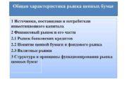 Общая характеристика рынка ценных бумаг 1 Источники поставщики