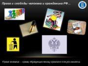 Права и свободы человека и гражданина РФ Права