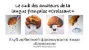 Le club des amateurs de la langue française