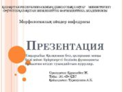 ҚАЗАҚСТАН РЕСПУБЛИКАСЫНЫҢ ДЕНСАУЛЫҚ САҚТАУ МИНИСТІРЛІГІ ОҢТҮСТІК ҚАЗАҚСТАН МЕМЛЕКЕТТІК