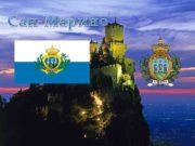 Сан-Марино Загальна характеристика Географічне положення Заснована 3