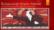 Владимир Ильич Ленин УЧИТЬСЯ УЧИТЬСЯ И ЕЩЁ РАЗ
