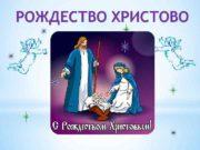 РОЖДЕСТВО ХРИСТОВО Мария и Иосиф пришли в