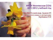 МКОУ Ивановская СОШ 2011 2012 учебный год ГИА 2012