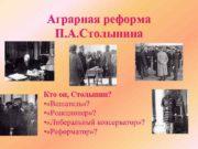 Аграрная реформа П А Столыпина Кто он Столыпин