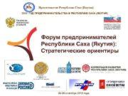 Правительство Республики Саха Якутия 2015 ГОД ПРЕДПРИНИМАТЕЛЬСТВА В