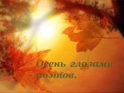 Осень глазами поэтов Осень — прекрасное время