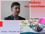 Ходили мы походами Автор Чугунов Артём Для