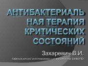 Захаревич В И Кафедра детской анестезиологии и реаниматологии
