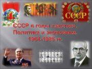 СССР в годы застоя Политика и экономика
