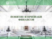 ПОНЯТИЕ И ПРИЗНАКИ ФИНАНСОВ Презентацию подготовила Студентка группа