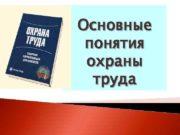 Основные понятия охраны труда ОХРАНА ТРУДА ОТ