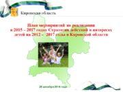 План мероприятий по реализации в 2015 – 2017