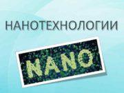 НАНОТЕХНОЛОГИИ Нанотехнологии Нанотехнология область прикладной науки